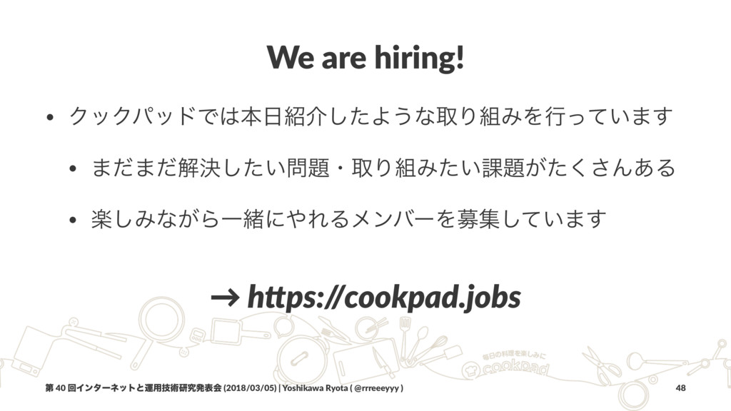 We are hiring! • ΫοΫύουͰຊհͨ͠Α͏ͳऔΓΈΛߦ͍ͬͯ·͢ •...