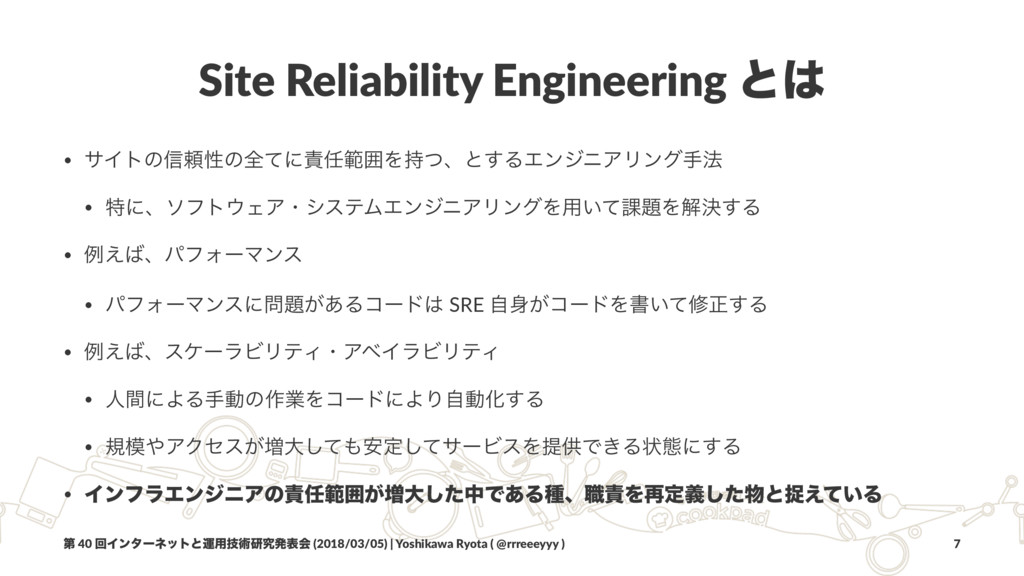 Site Reliability Engineering ͱ͸ • αΠτͷ৴པੑͷશͯʹ੹೚...