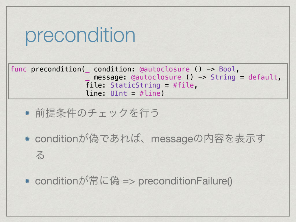 precondition લఏ݅ͷνΣοΫΛߦ͏  conditionِ͕Ͱ͋Εɺmess...