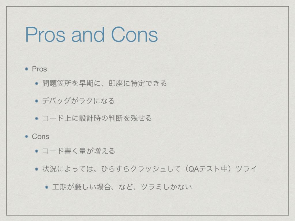 Pros and Cons Pros  ՕॴΛૣظʹɺଈ࠲ʹಛఆͰ͖Δ  σόοά͕ϥΫʹ...