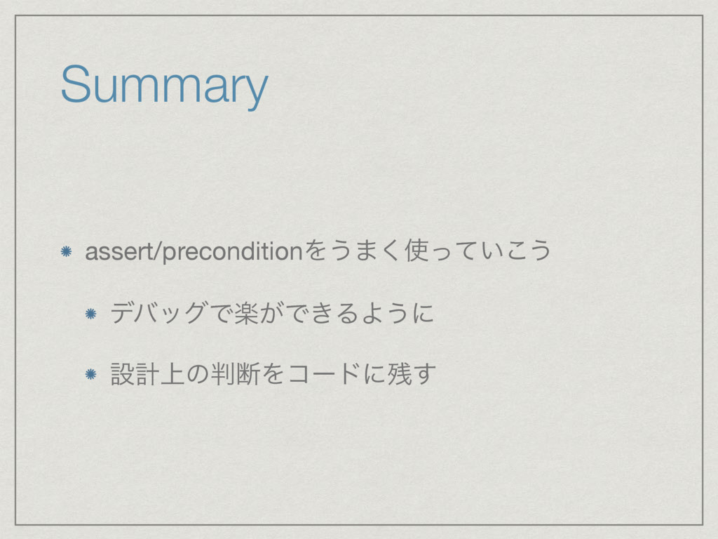 Summary assert/preconditionΛ͏·͍ͬͯ͘͜͏  σόοάͰָ͕Ͱ...