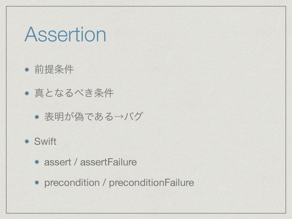 Assertion લఏ݅  ਅͱͳΔ͖݅  ද໌ِ͕Ͱ͋Δˠόά  Swift  as...