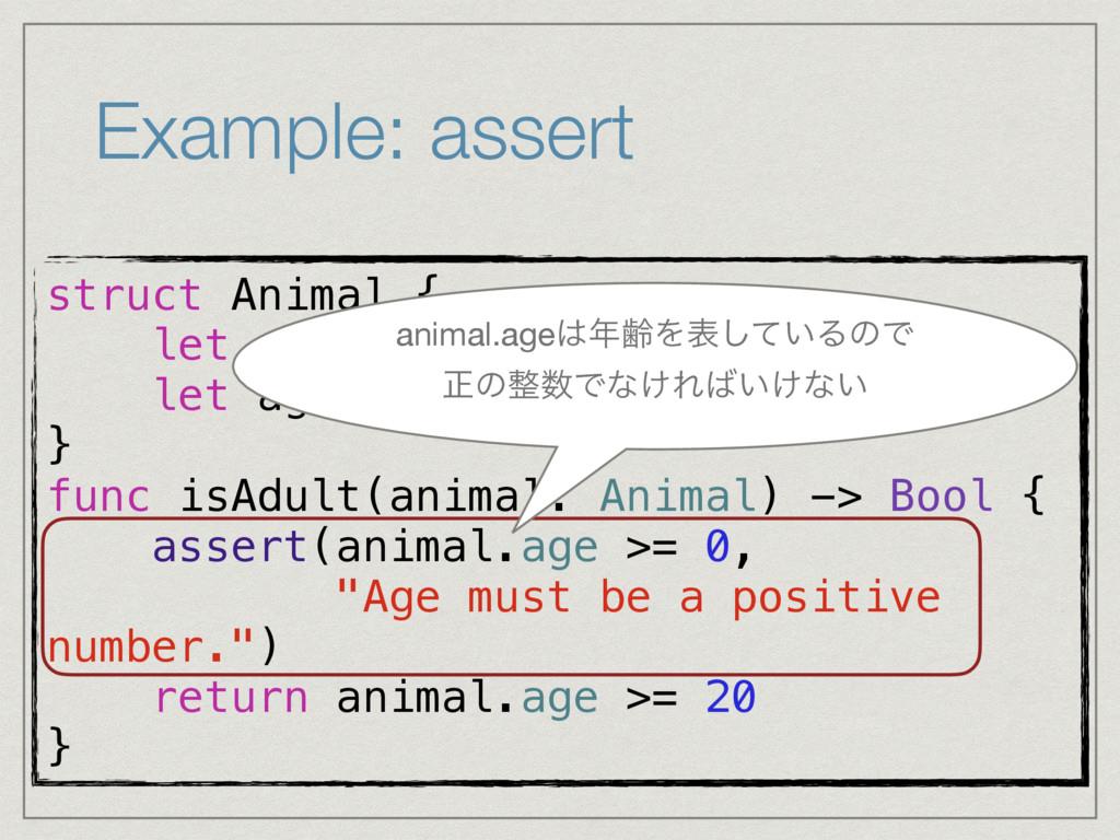 Example: assert struct Animal { let name: Strin...