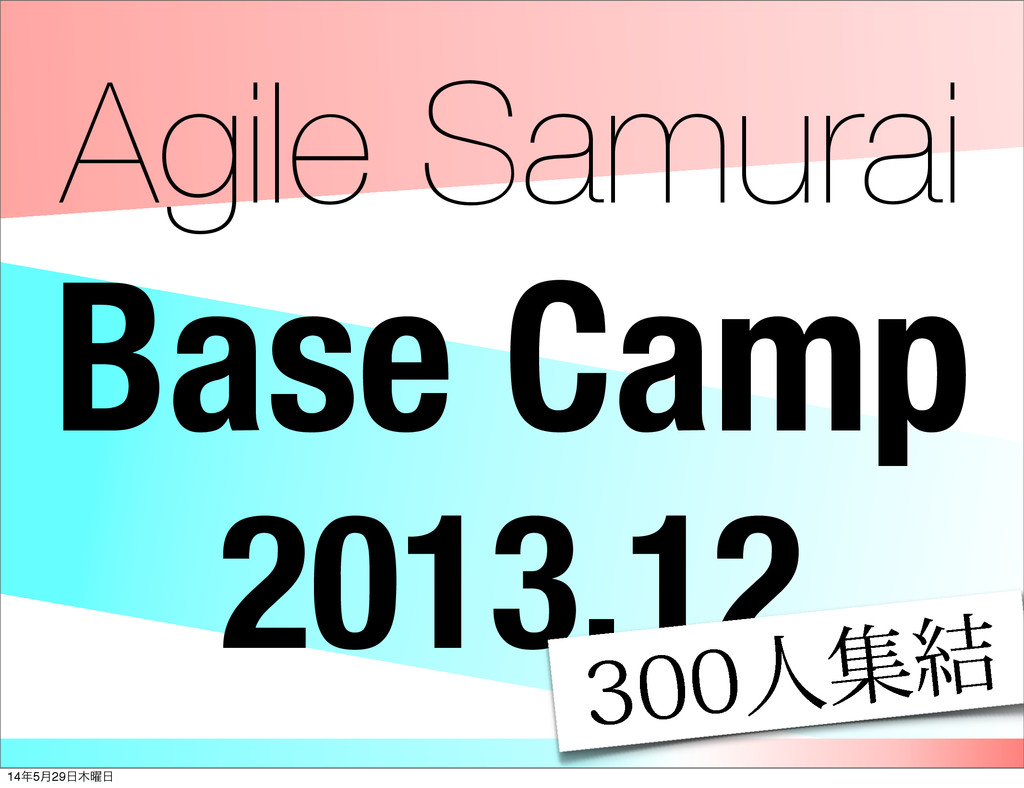 Agile Samurai Base Camp 2013.12 ਓू݁ 14೥5݄29೔...