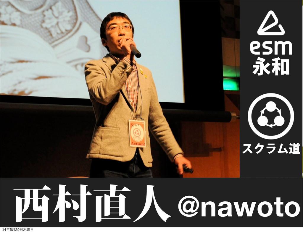 Ӭ εΫϥϜಓ ଜਓ@nawoto 145݄29༵