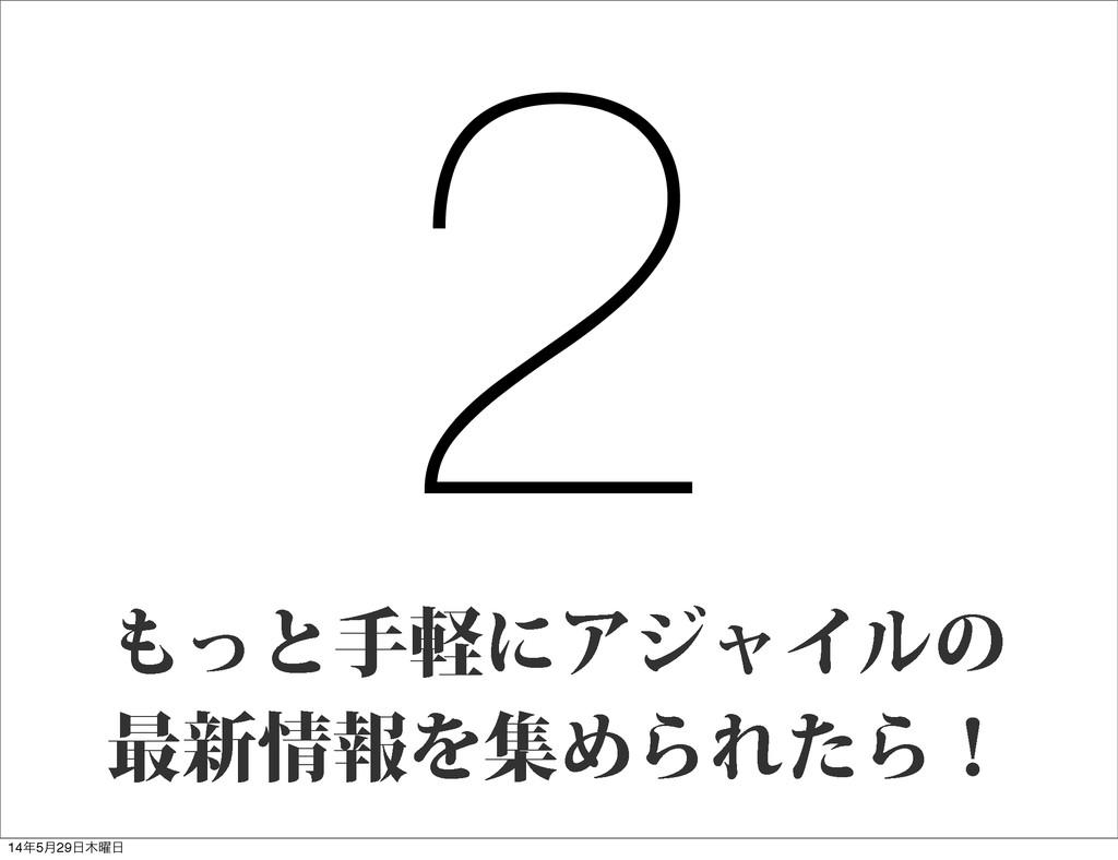 ͬͱखܰʹΞδϟΠϧͷ ࠷৽ใΛूΊΒΕͨΒʂ 2 145݄29༵