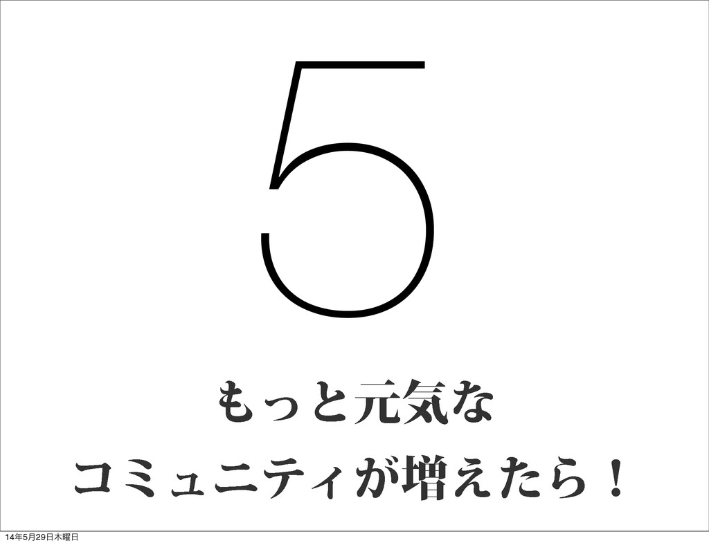 5 ͬͱݩؾͳ ίϛϡχςΟ͕૿͑ͨΒʂ 145݄29༵