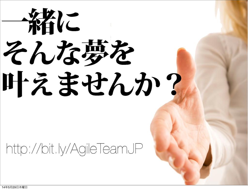 Ұॹʹ ͦΜͳເΛ ͑·ͤΜ͔ʁ http://bit.ly/AgileTeamJP 14...