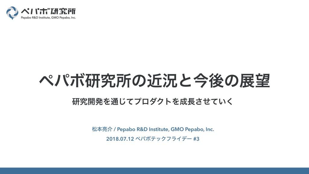 ݚڀ։ൃΛ௨ͯ͡ϓϩμΫτΛ͍ͤͯ͘͞ দຊ྄հ / Pepabo R&D Institu...