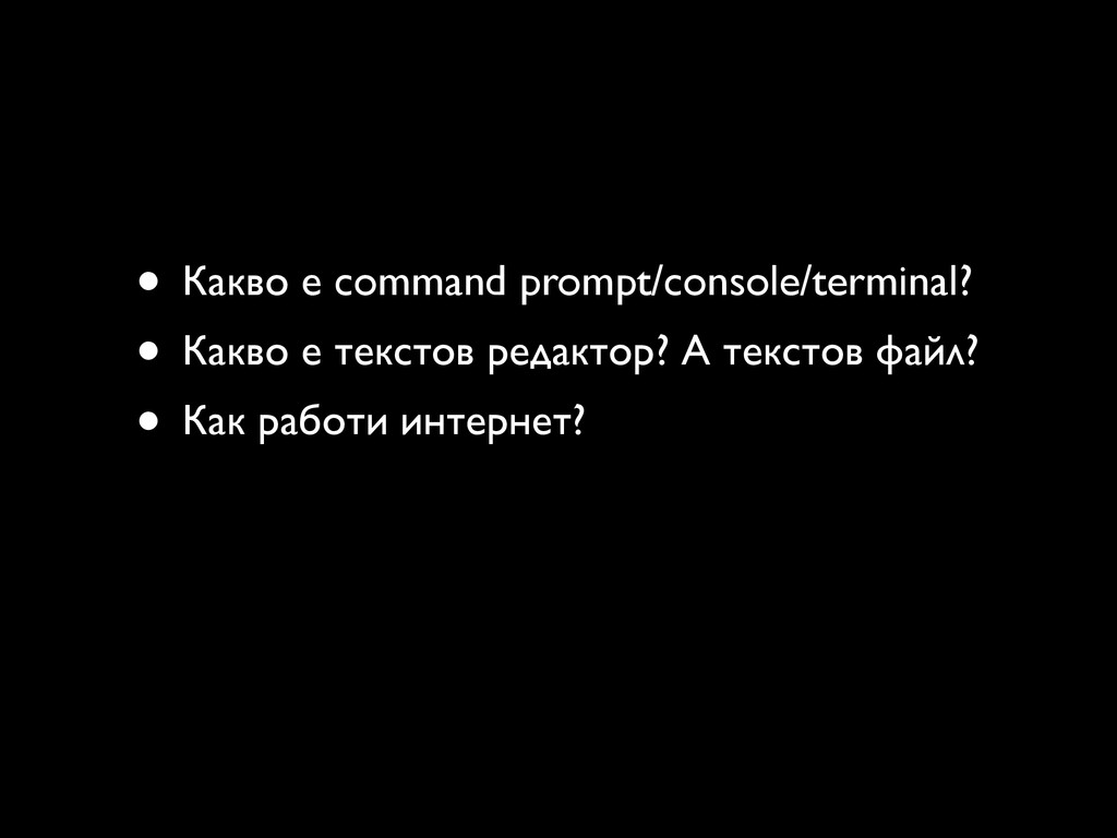 • Какво е command prompt/console/terminal? • Ка...