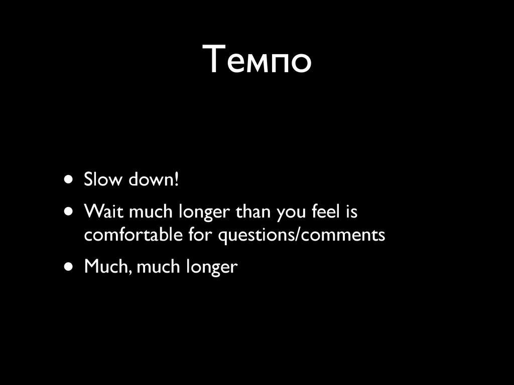 Темпо • Slow down! • Wait much longer than you ...