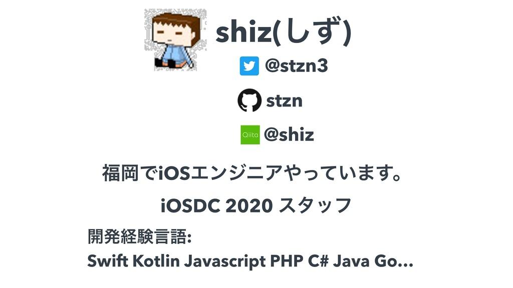ԬͰiOSΤϯδχΞ͍ͬͯ·͢ɻ @stzn3 shiz(ͣ͠) @shiz stzn ։...