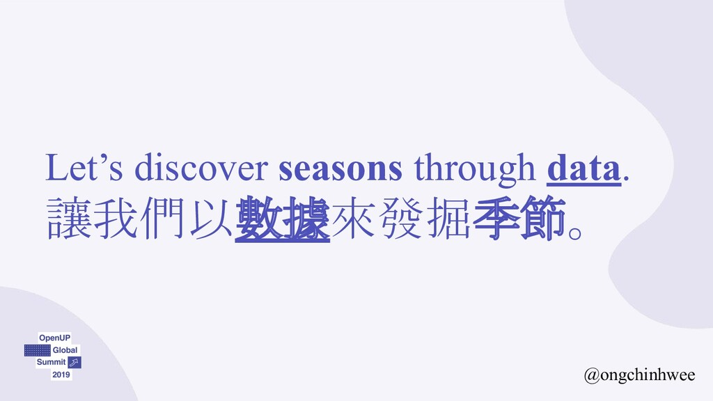 Let's discover seasons through data. 讓我們以數據來發掘季...