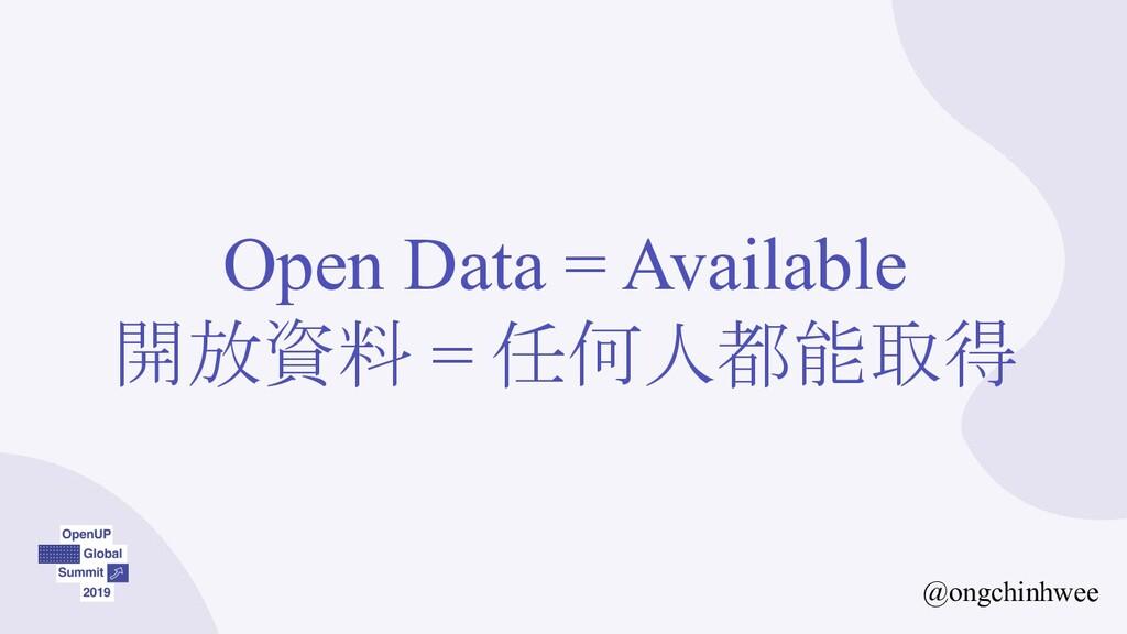 Open Data = Available 開放資料 = 任何人都能取得 @ongchinhw...