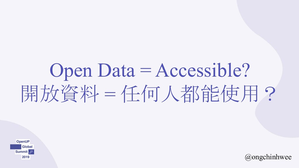 Open Data = Accessible? 開放資料 = 任何人都能使用? @ongchi...