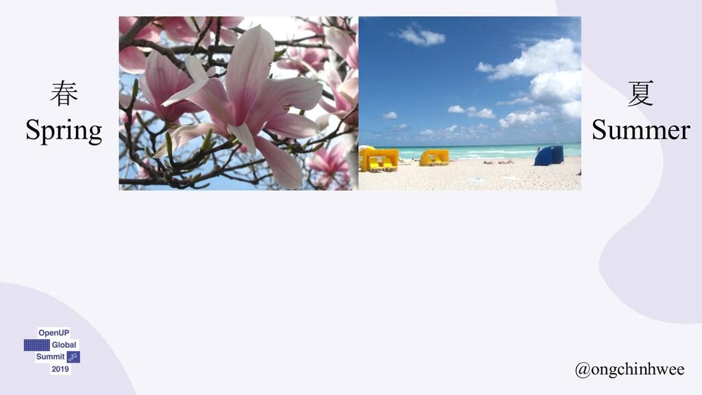 @ongchinhwee 春 Spring 夏 Summer