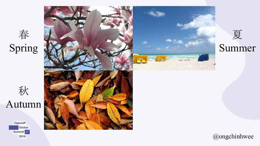 @ongchinhwee 春 Spring 夏 Summer 秋 Autumn