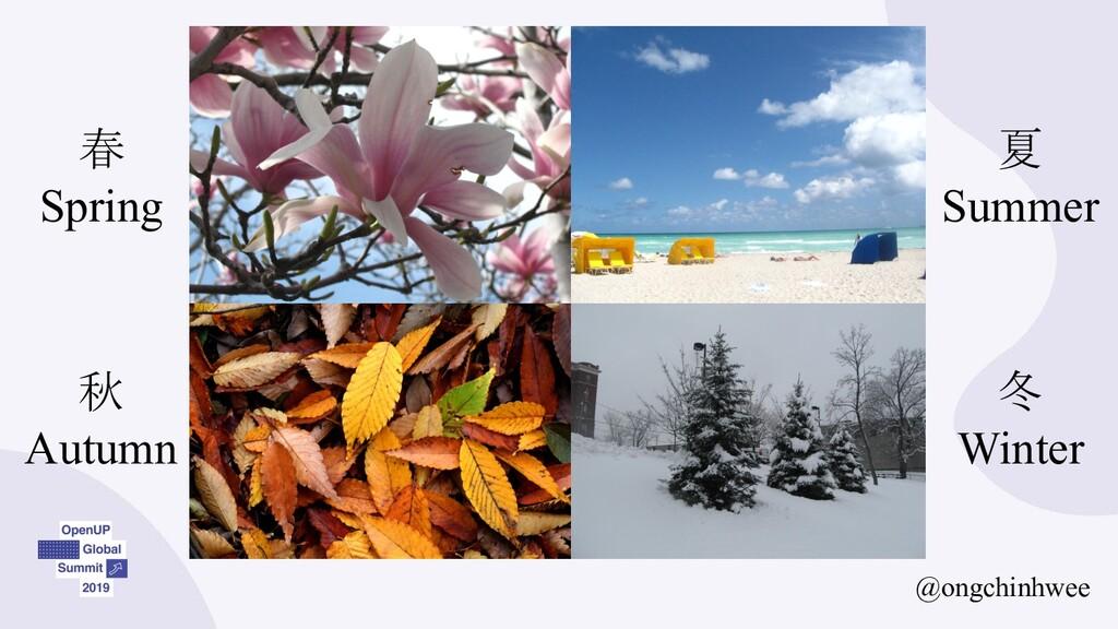 @ongchinhwee 春 Spring 夏 Summer 秋 Autumn 冬 Winter
