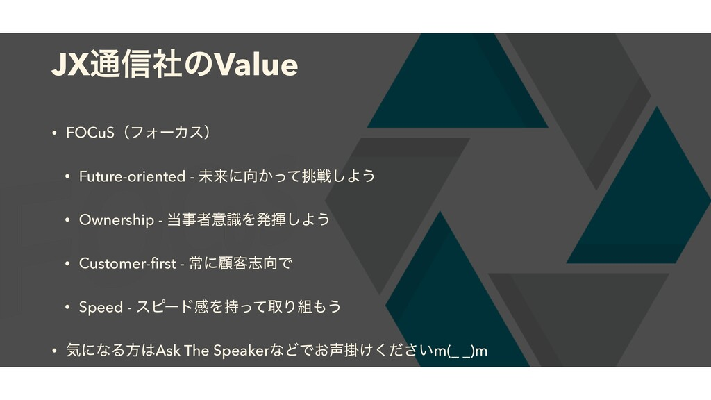 JX௨৴ࣾͷValue • FOCuSʢϑΥʔΧεʣ • Future-oriented - ...