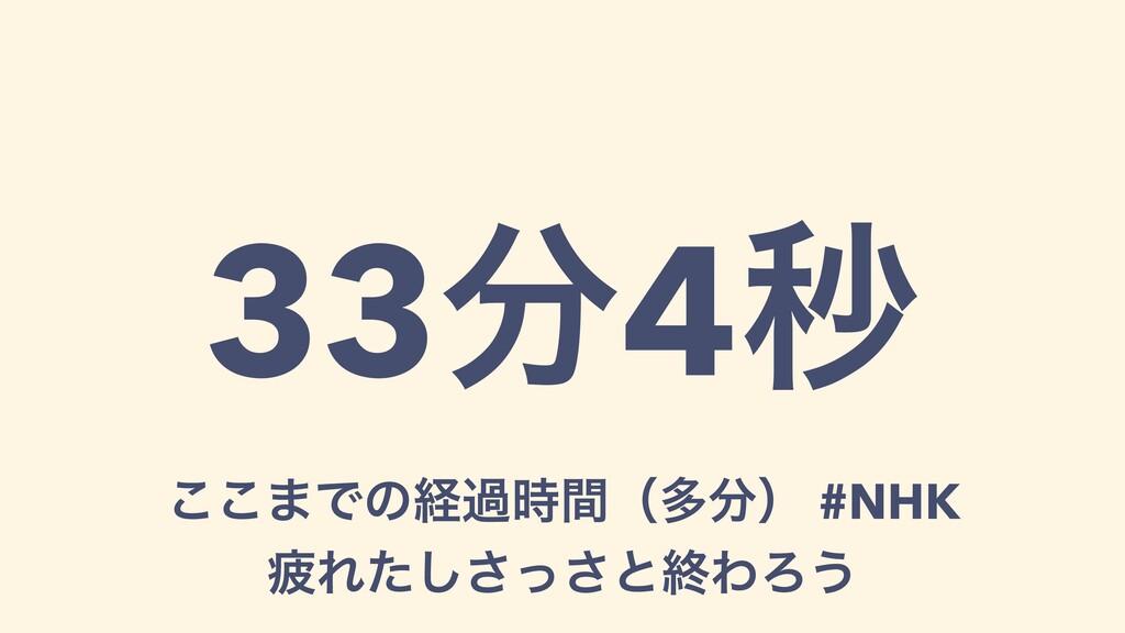 ͜͜·Ͱͷܦաؒʢଟʣ #NHK ർΕͨͬ͠͞͞ͱऴΘΖ͏ 334ඵ