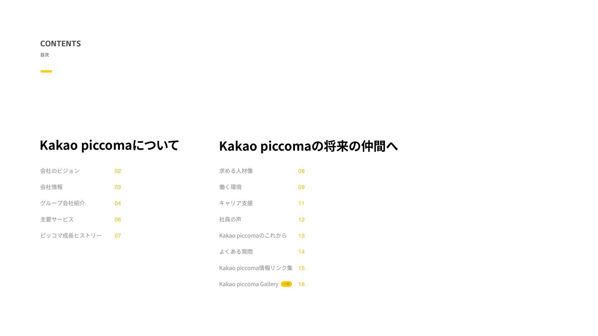 目次 $0/5&/54 Kakao Japanの将来の仲間へ Kakao Japanについて ...
