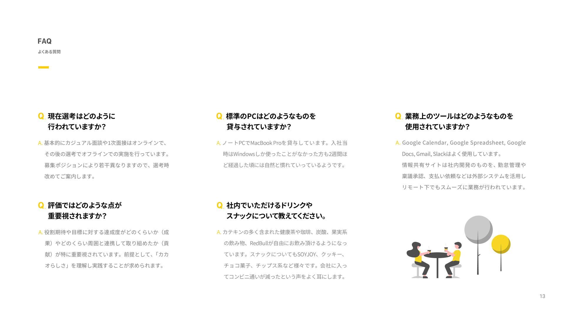"""長く、 心地よく 働き続けるために Kakao Japanの様々なシーン ,"""",""""0+""""1""""..."""