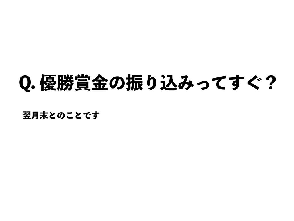 2༏উۚͷৼΓࠐΈ͙ͬͯ͢ʁ ཌ݄ͱͷ͜ͱͰ͢