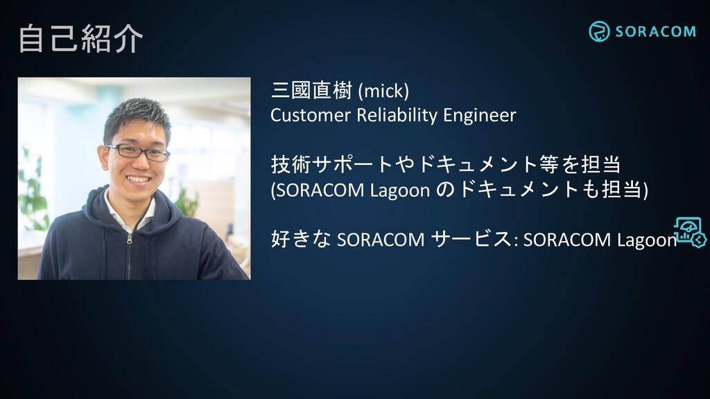 自己紹介 三國直樹 (mick) Customer Reliability Engineer ...