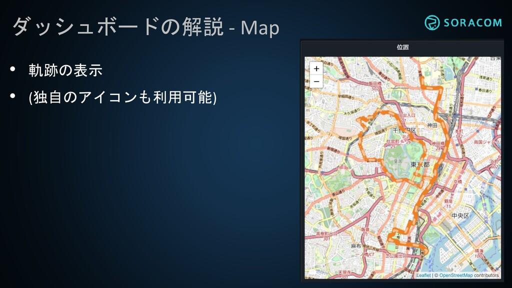 ダッシュボードの解説 - Map • 軌跡の表示 • (独自のアイコンも利用可能)