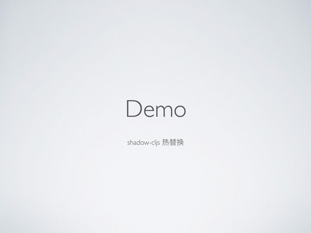 Demo shadow-cljs ᅾ๊ഘ