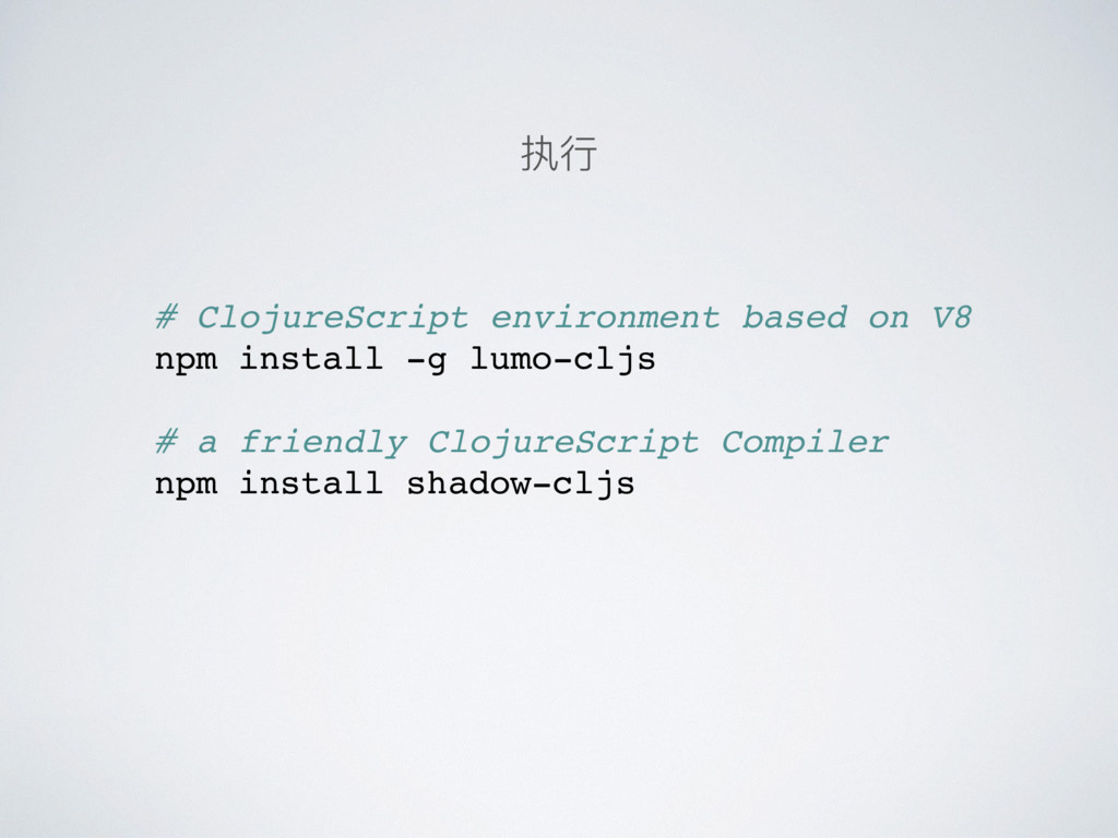 # ClojureScript environment based on V8 npm ins...