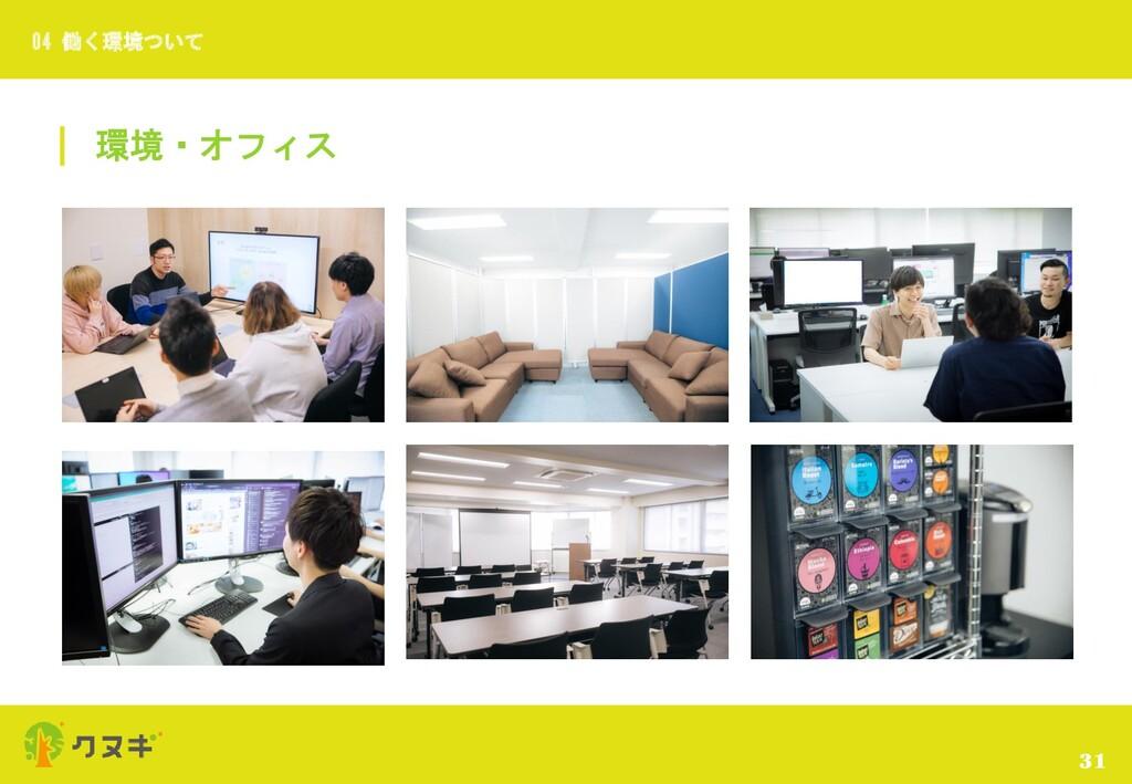 環境・オフィス 31 04 働く環境ついて