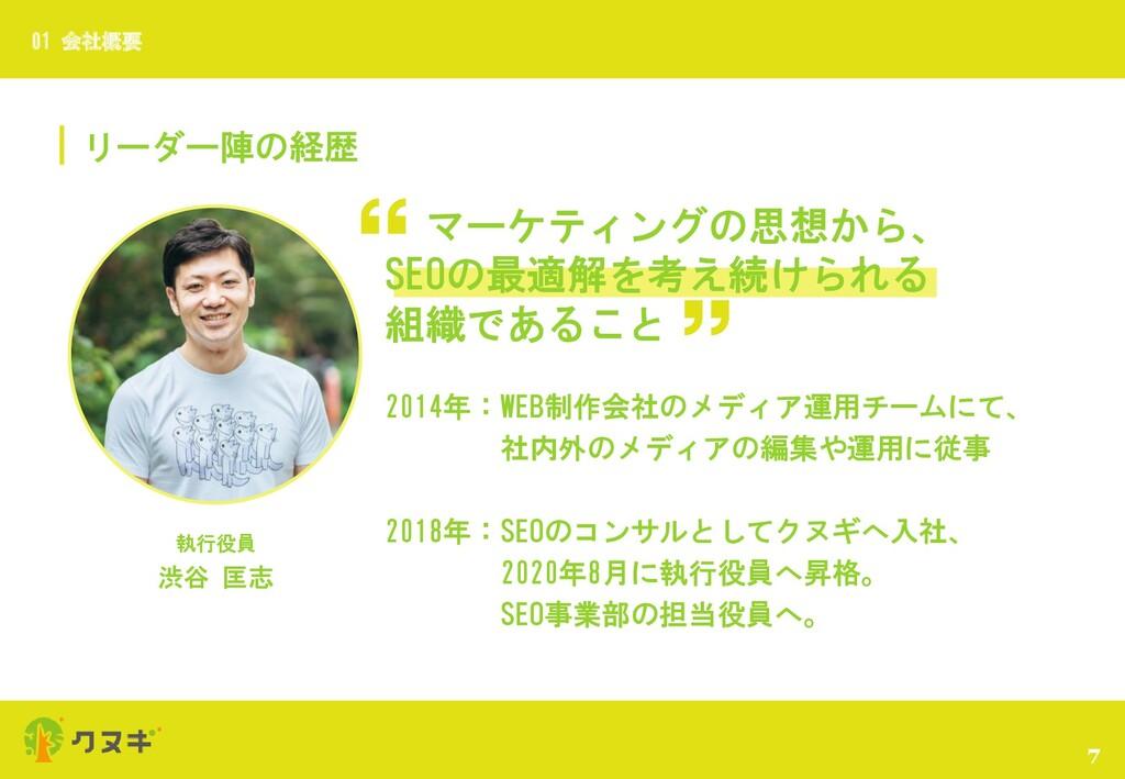 リーダー陣の経歴 7 01 会社概要 執行役員 渋谷 匡志 マーケティングの思想から、 SEO...