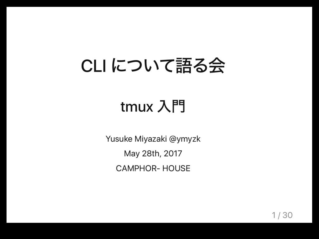 CLI ʹ͍ͭͯޠΔձ tmux ೖ Yusuke Miyazaki @ymyzk May ...