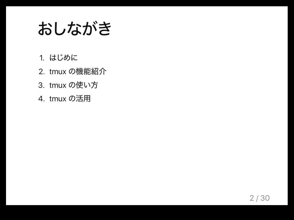 ͓͠ͳ͕͖ 1. ͡Ίʹ 2. tmux ͷػհ 3. tmux ͷ͍ํ 4. tmu...