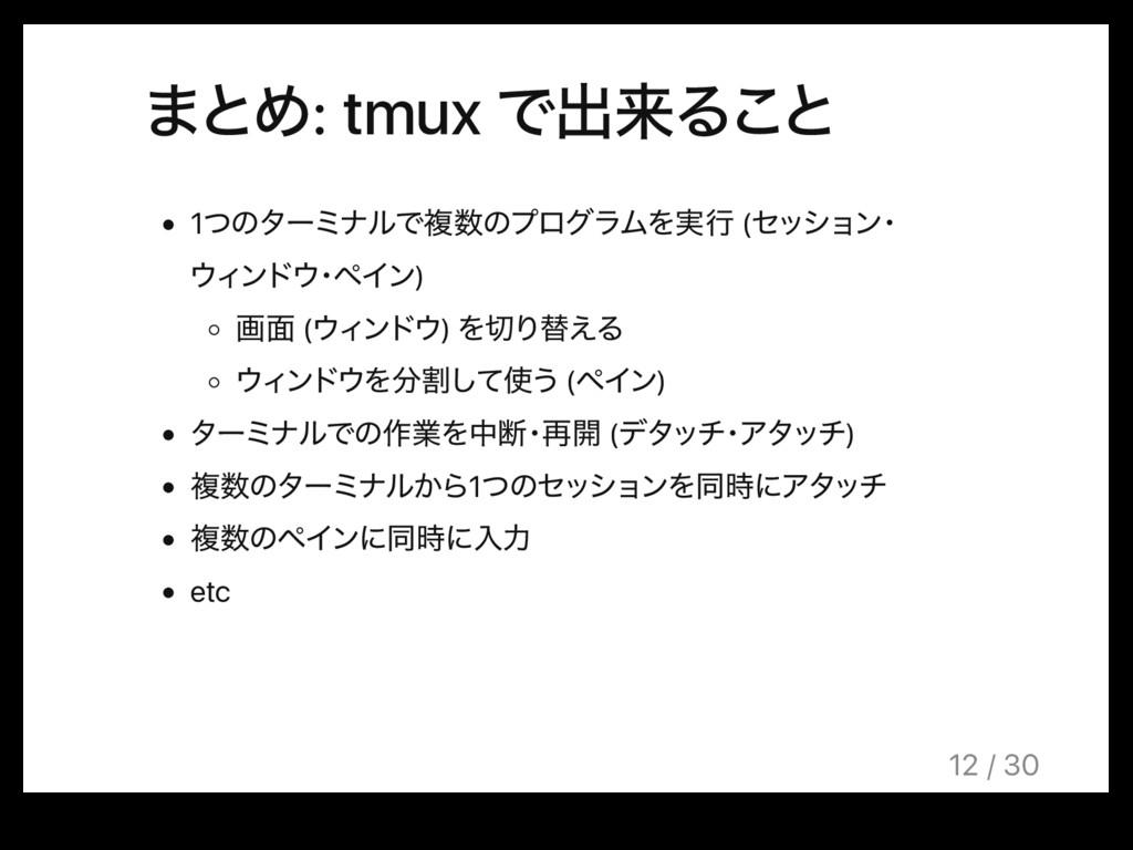 ·ͱΊ: tmux Ͱग़དྷΔ͜ͱ 1ͭͷλʔϛφϧͰෳͷϓϩάϥϜΛ࣮ߦ (ηογϣϯ ɾ ...