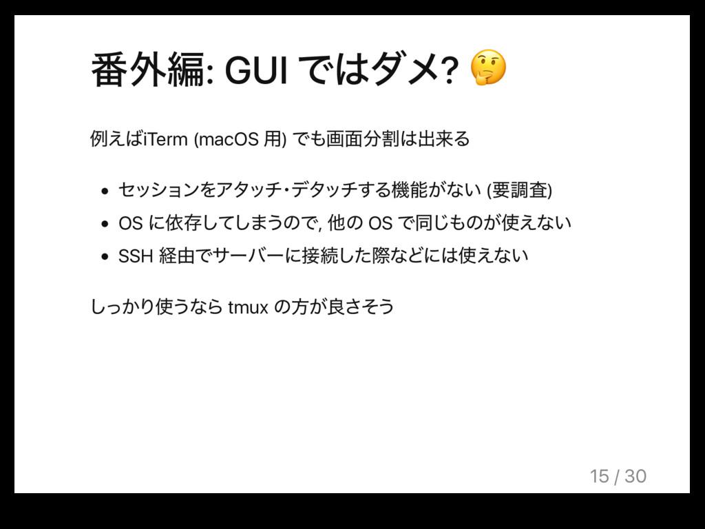 ൪֎ฤ: GUI Ͱμϝ? $ ྫ͑iTerm (macOS ༻) Ͱը໘ׂग़དྷΔ ...