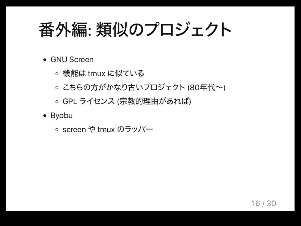 ൪֎ฤ: ྨͷϓϩδΣΫτ GNU Screen ػ tmux ʹ͍ͯΔ ͪ͜Βͷํ͕...