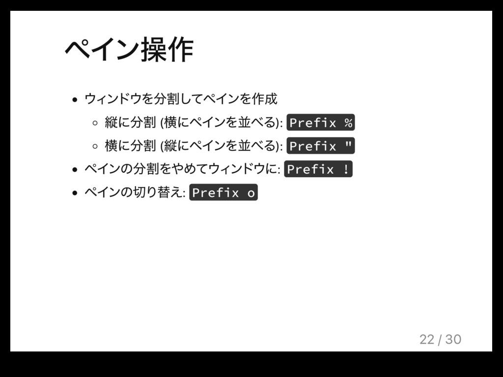 ϖΠϯૢ࡞ ΟϯυΛׂͯ͠ϖΠϯΛ࡞ ॎʹׂ (ԣʹϖΠϯΛฒΔ): Prefix...