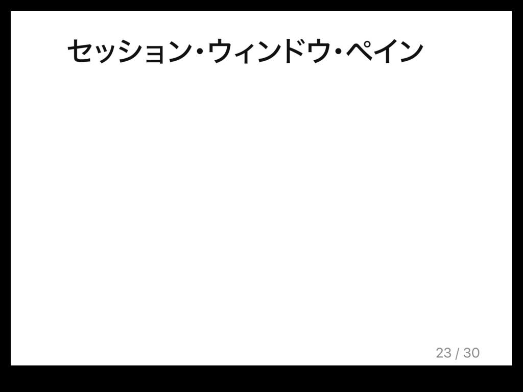 ηογϣϯ ɾ Οϯυ ɾ ϖΠϯ 23 / 30