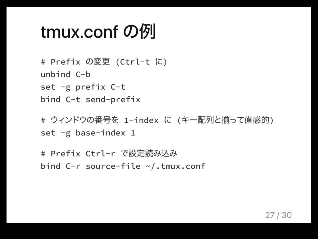 tmux.conf ͷྫ # Prefix ͷมߋ (Ctrl-t ʹ) unbind C-b...