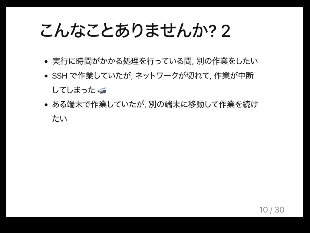 ͜Μͳ͜ͱ͋Γ·ͤΜ͔? 2 ࣮ߦʹ͕͔͔ؒΔॲཧΛߦ͍ͬͯΔؒ, ผͷ࡞ۀΛ͍ͨ͠ SSH...