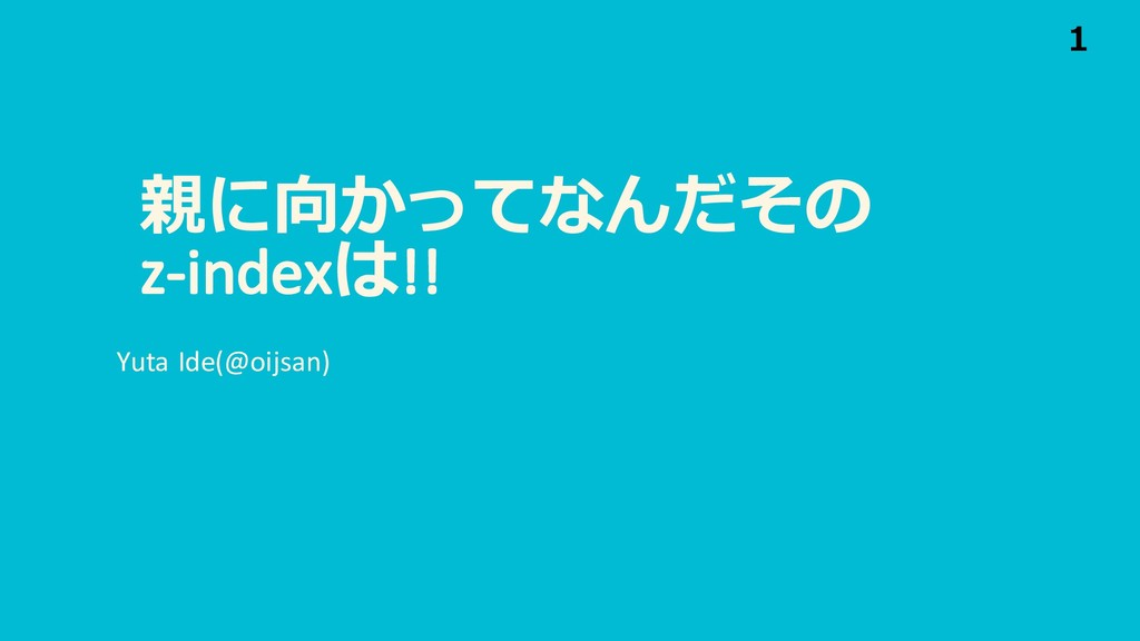 親に向かってなんだその z-indexは!! Yuta Ide(@oijsan) 1