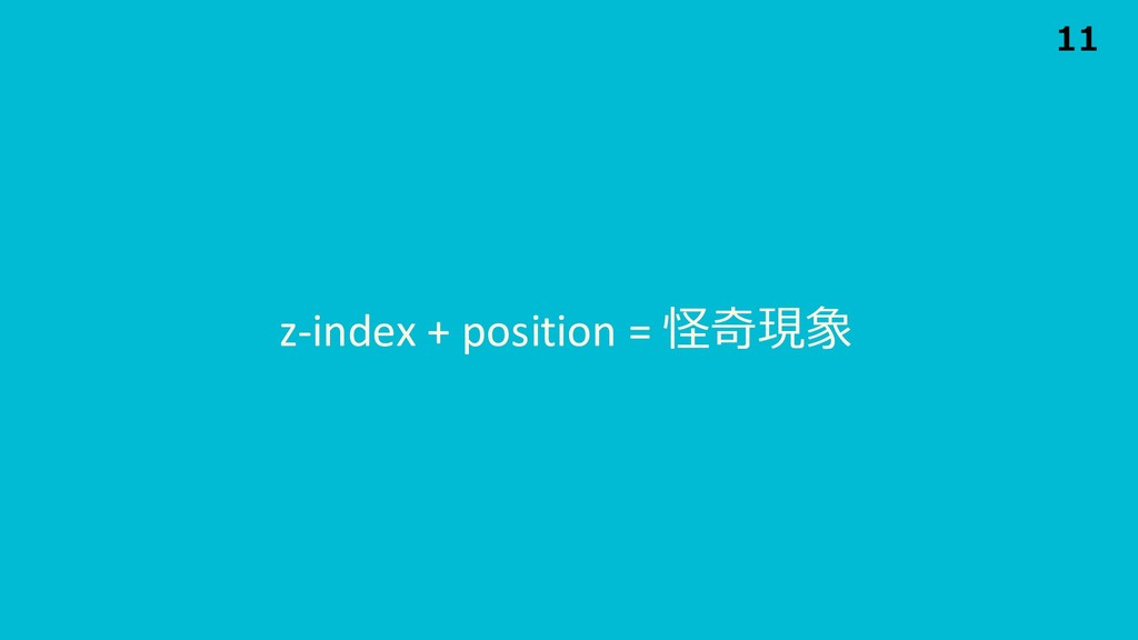 z-index + position = 怪奇現象 11