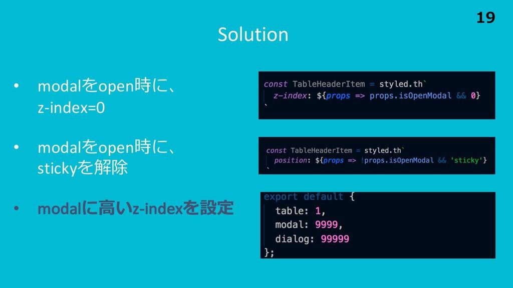 Solution • modalをopen時に、 z-index=0 • modalをopen...