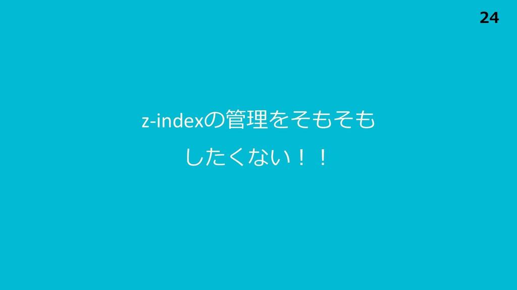 z-indexの管理をそもそも したくない!! 24