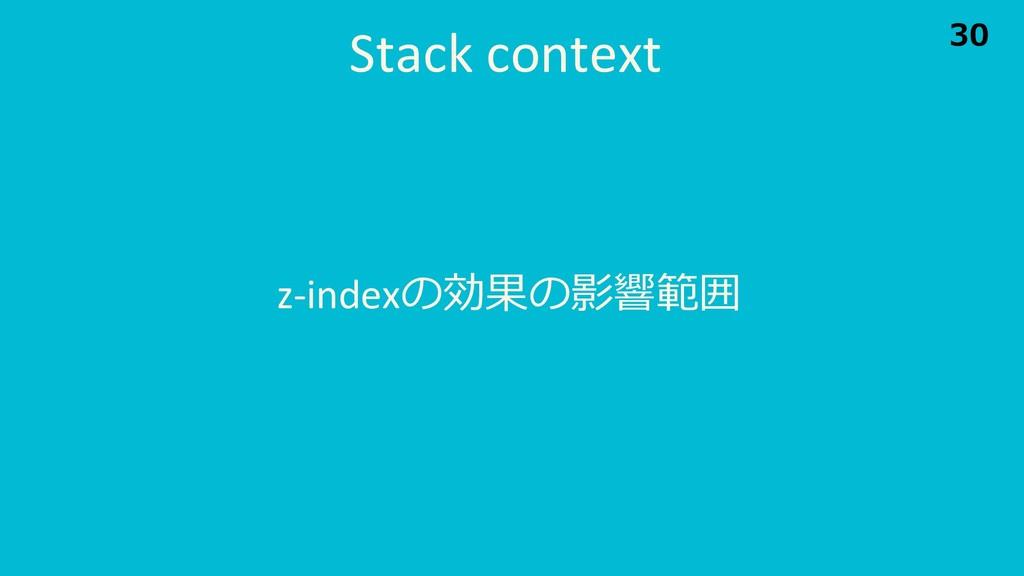 Stack context z-indexの効果の影響範囲 30