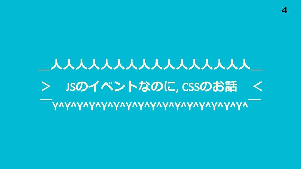 _⼈⼈⼈⼈⼈⼈⼈⼈⼈⼈⼈⼈⼈⼈⼈⼈_ > JSのイベントなのに, CSSのお話 <  ̄Y^Y^...