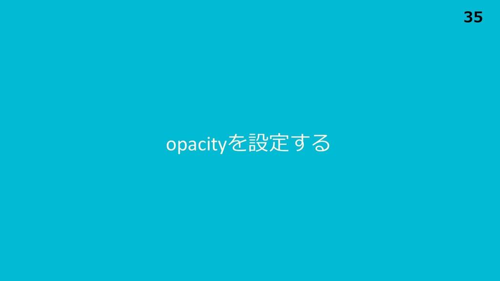 opacityを設定する 35