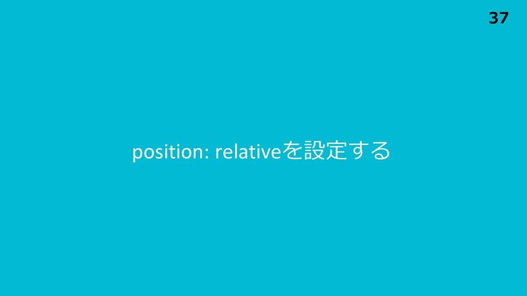 position: relativeを設定する 37